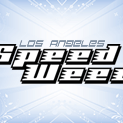Speed Weed Marijuana Delivery Service